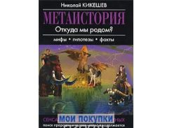 Метаистория, 978-5-366-00454-1