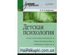 Смирнова. Детская психология. 3-е изд., 978-5-459-01225-5