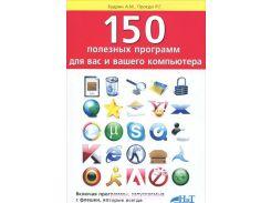 150 полезных программ для вас и вашего компьютера, 978-5-94387-688-2