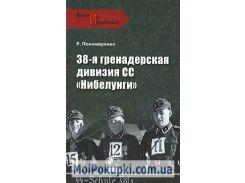 38-я гренадерская дивизия СС Нибелунги, 978-5-9533-5034-1, 9785953350341