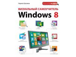 Визуальный самоучитель Windows 8, 978-5-699-63136-0