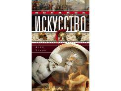 Военное искусство греков, римлян, македонцев, 978-5-9524-5061-5