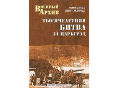 Широкорад. Тысячелетняя битва за Царьград, 978-5-4444-0761-5