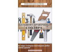Большой справочник столяра. Все виды столярно-плотницких работ своими руками, 978-5-222-21956-0