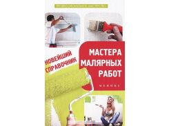 Новейший справочник мастера малярных работ, 978-5-222-25831-6
