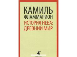 Камиль Фламмарион. История неба. Древний мир, 978-5-4453-0247-6