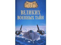 100 великих военных тайн, 978-5-9533-6087-6, 9785953360876