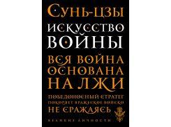 Сунь-цзы. Искусство войны, 978-5-699-82766-4