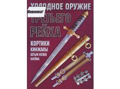 Холодное оружие Третьего Рейха, 978-985-13-9678-4