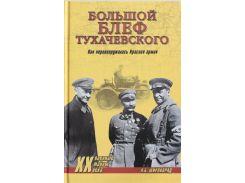Большой блеф Тухачевского. Как перевооружалась Красная армия, 978-5-4444-1096-7