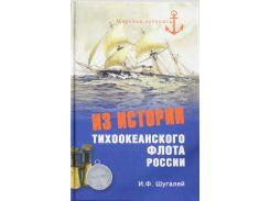 Из истории Тихоокенского флота России, 978-5-4444-1817-8