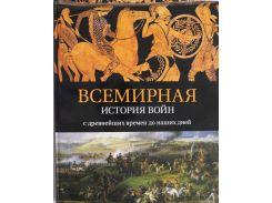 Всемирная история войн. С древнейших времен до наших дней, 978-5-389-06336-5