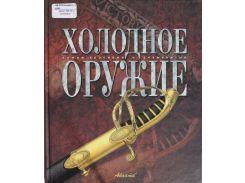 Аксенова. Холодное оружие, 978-5-98986-046-3