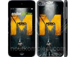 """Чехол на iPod Touch 6 Metro. Last light """"631c-387-851"""""""