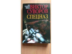 Суворов (мяг) Спецназ
