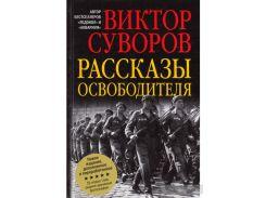 Суворов (мяг) Рассказы освободителя