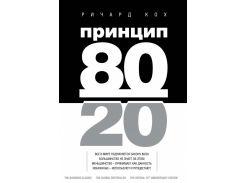 """С.""""Успех""""  Кох (тв) Принцип 80/20"""