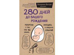 Вестре (мяг.,офс.) 280 дней до вашего рождения. Репортаж о том, что вы забыли, находясь в эпицентре