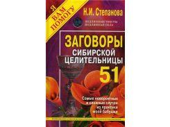 Степанова  Заговоры том 51