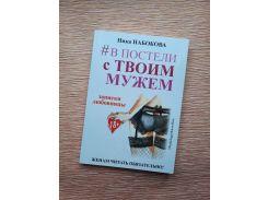 Набокова В постели с твоим мужем. Записки любовницы. Женам читать обязательно!