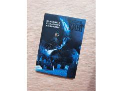 Кинг Стивен Кладбище домашних животных