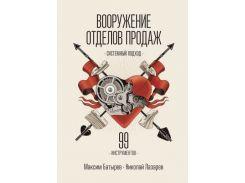 Батырев,Лазарев  Вооружение отделов продаж. Системный подход