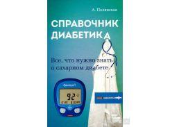Полянская Справочник диабетика. Все, что нужно знать о сахарном диабете