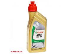 Масло для мототехники CASTROL MTX 10W-40 1л
