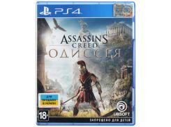 Гра Assassin's Creed: Одіссея [PS4, Russian version] Blu-Ray диск