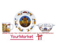 Набор для детей ОСЗ Disney Лев хранитель 3 пр h.1914/1335