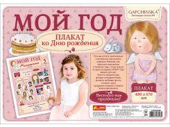 """Плакат мій перший рік.Дівчинка""""Гапчинська"""" 13183004Р"""