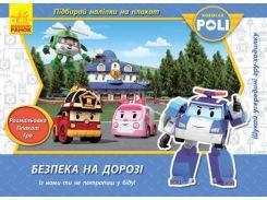 Robocar Poli: Безпека на дорозі (у) /20/