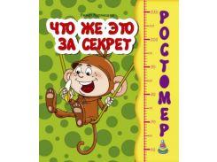 Зростомір: Что же это за секрет   рос. 14стор., карт.обл. 140х 160 /20/