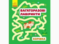 Багаторазові лабіринти: Корівка (р/у)(7,5) /20/