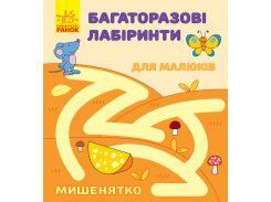 Багаторазові лабіринти: Мишенятко (р/у)(7,5) /20/