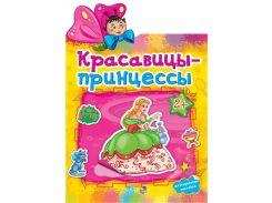 Наклейчики нові: Красавицы принцессы (р)(14.9)
