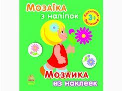 Мозаїка з наліпок. Для дітей від 3 років. Величина (р/у)(14.9)