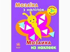 Мозаїка з наліпок. Для дітей від 3 років. Форма (р/у)(14.9)