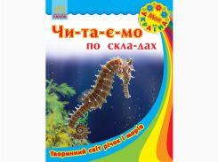 Моя Україна. Читаємо по складах : Тваринний світ річок і морів (у)(17.5)