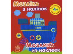 Мозаїка з наліпок. Для дітей від 4 років. Величина (р/у)(14.9)