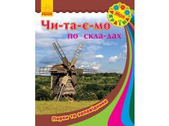 Моя Україна. Читаємо по складах: Парки та заповідники (у) (12,5)