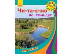 Моя Україна. Читаємо по складах: Річки та озера (у) (12,5)