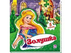 Світ казки: Золушка (р)(34.9)