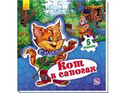 Світ казки: Кот в сапогах (р)(34.9)