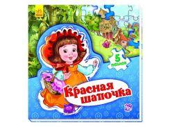 Світ казки: Красная шапочка (р)