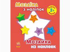 Мозаїка з наліпок. Для дітей від 2 років. Форма (р/у)(14.9)