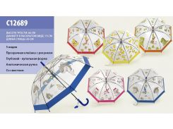 Зонт 5 видов, прозрачная клеенка, купол.форма, со свистком, в п/э 50см /60-5/