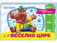 Книжка-зростомір (нов.) : Веселий цирк (у) 7стор., тверда обкл. 21.8x28.5 /20/