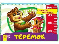 Книжка-зростомір (нов.) : Теремок (р) 7стор., тверда обкл. 21.8x28.5 /20/