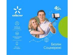 СП Київстар Безлім Відео 2018_
